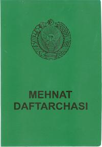 По узбекски трудовая книжка